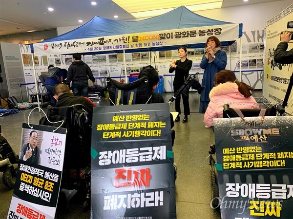 420장애인차별철폐공동투쟁단이 15일 오후 4시 서울 광화문역 해치마당에서 장애등급제 '진짜' 폐지와 홍남기 기획재정부 장관 면담을 촉구하는 기자회견을 열고 천막 농성에 돌입했다.