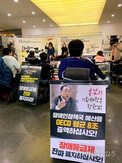 420장애인차별철폐공동투쟁단이 15일 오후 4시 서울 광화문역 해치마당에서 장애등급제 '진짜' 폐지와 홍남기 기획재정부 장관 면담을 촉구하는 기자회견을 열고 있다.