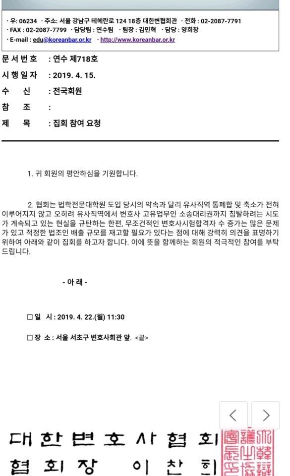 대한변호사협회(협회장 이찬희, 이하 변협)가 15일 일선 변호사들에게 보낸 '신규 변호사 수 감축을 위한 시위' 독려 메일.