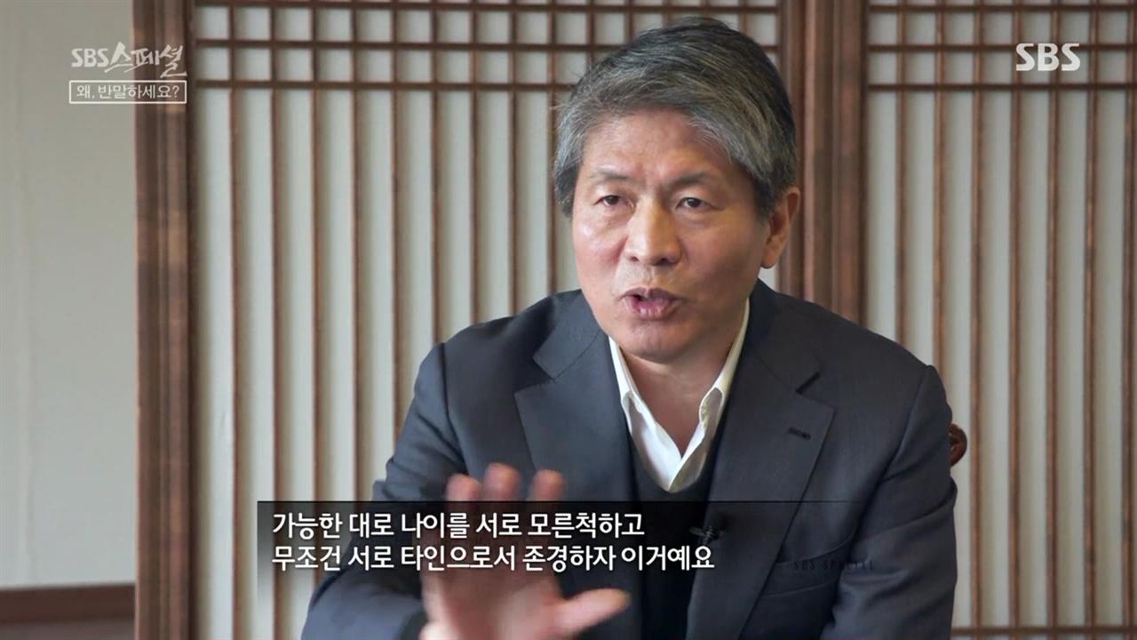 < SBS 스페셜 >의 한 장면