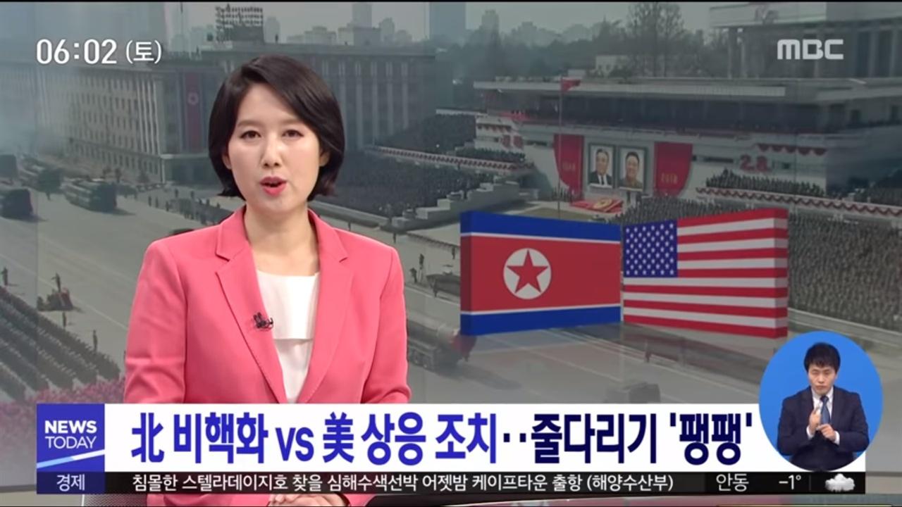<뉴스투데이>를 진행하는 김지경 앵커의 모습