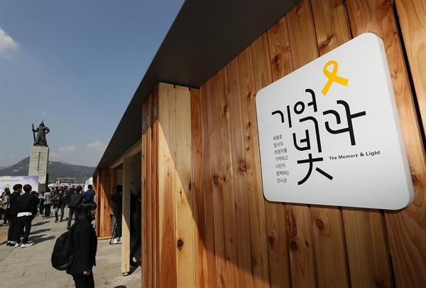 약 4년 8개월간 서울 광화문광장을 지킨 세월호 천막이 떠난 자리 12일 서울시의 추모시설인 '기억·안전 전시공간'이 문을 열었다. 이 공간은 79.98㎡(약 24평) 규모의 목조 건물로 전시실 2개와 시민참여공간, 안내공간으로 구성된다.