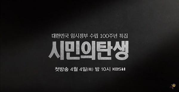 KBS 3.1운동 및 대한민국 임시정부 100주년 특별기획 3부작 <시민의 탄생> 예고편 중 한 장면