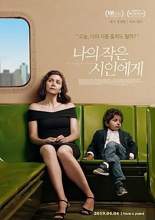 영화 <나의 작은 시인에게> 포스터