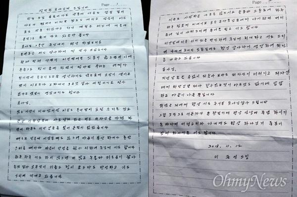 세월호 참사 당시 선장이었던 이준석씨가 장헌권 목사(광주 서정교회)에게 보내온 옥중편지. 이씨는 현재 순천교도소에 수감 중이다. 편지는 2018년 11월 12일에 작성된 것.