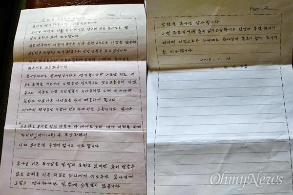 세월호 참사 당시 선장이었던 이준석씨가 장헌권 목사(광주 서정교회)에게 보내온 옥중편지. 이씨는 현재 순천교도소에 수감 중이다. 편지는 2018년 1월 28일에 작성된 것.