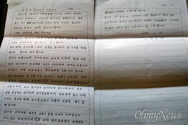 세월호 참사 당시 선장이었던 이준석씨가 장헌권 목사(광주 서정교회)에게 보내온 옥중편지. 이씨는 현재 순천교도소에 수감 중이다. 편지는 2018년 3월 13일에 작성된 것.