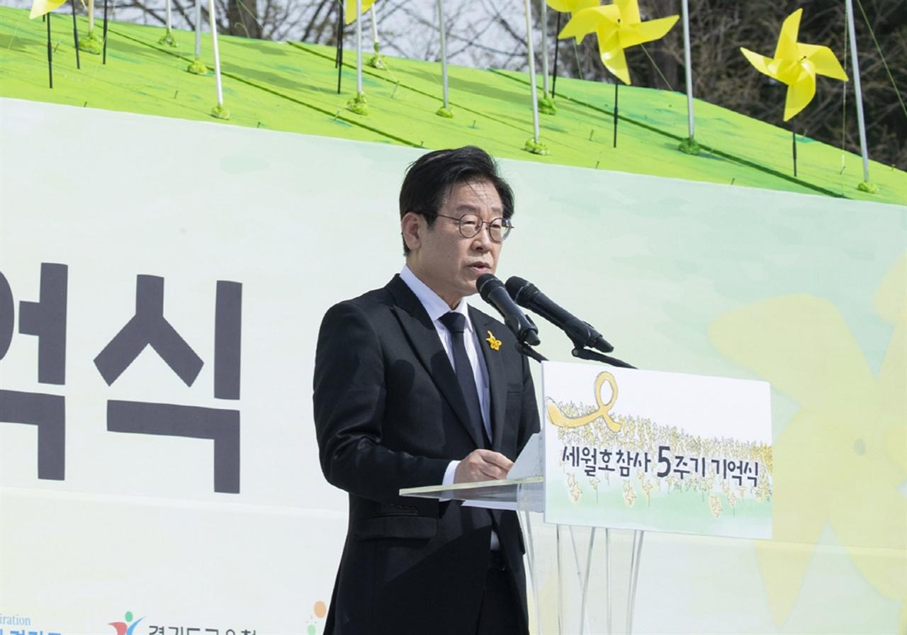 세월호 참사 5주기 기억식에 참석해 추도사하는 이재명 경기지사