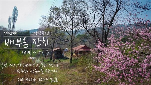 올해는 예년보다 한 달 일찍 시작하여 만발한 산벚꽃과 함께 할수 있을 것입니다. 디자인 김민준.
