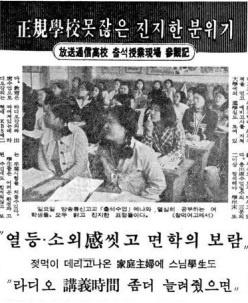 1974년 4월 25일자 동아일보 기사(출처: 네이버 뉴스라이브러리)