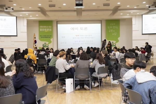 지난 3월 30일 은평구청 은평홀에서는 아동친화도시 지정을 위한 열린토론회가 열렸다.