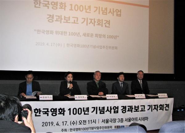 17일 오전 서울 종로 서울아트시네마에서 열린 한국영화 100년 기념사업 경과보고 기자회견