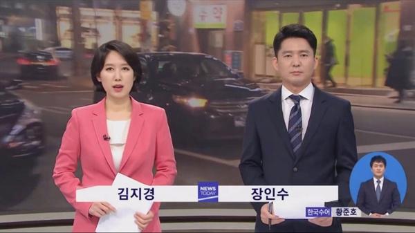 지난 2월 9일 방영된 MBC <뉴스투데이> 오프닝 장면