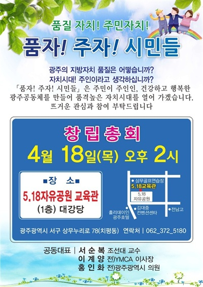 광주 지역 시민운동단체 '품자! 주자! 시민들'이 18일 출범한다.