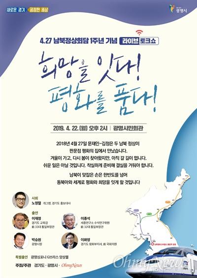 4.27남북정상회담 1주년 기념 라이브 토크쇼 '희망을 잇다! 평화를 품다!'