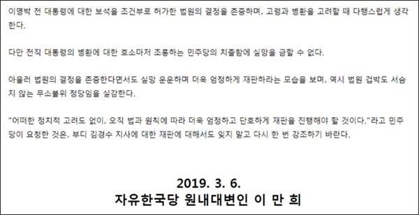 지난 3월 6일 MB 보석에 대한 자유한국당 논평