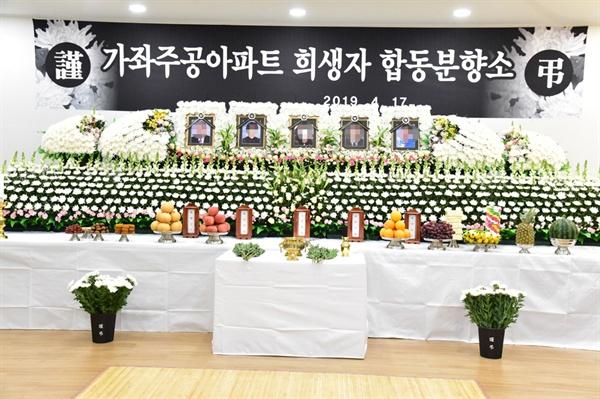 진주 한일병원 장례식장에 마련된 '가좌주공아파트 희생자 합동분향소'.