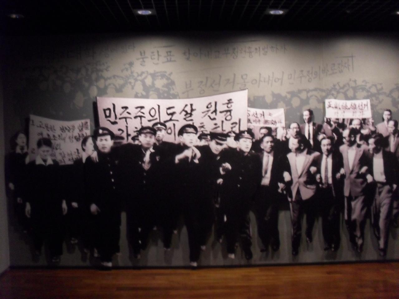 4·19 혁명. 서울 광화문광장 동편의 대한민국역사박물관에서 찍은 사진.