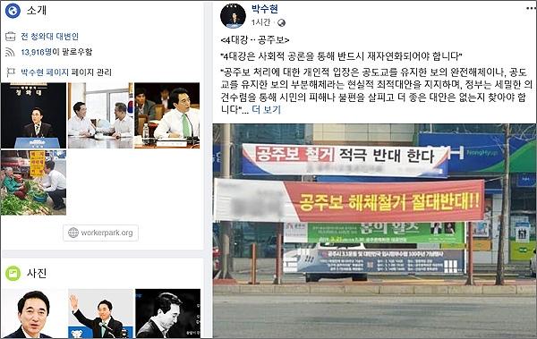 박수현 국회의장 비서실장 페이스북 화면 갈무리.