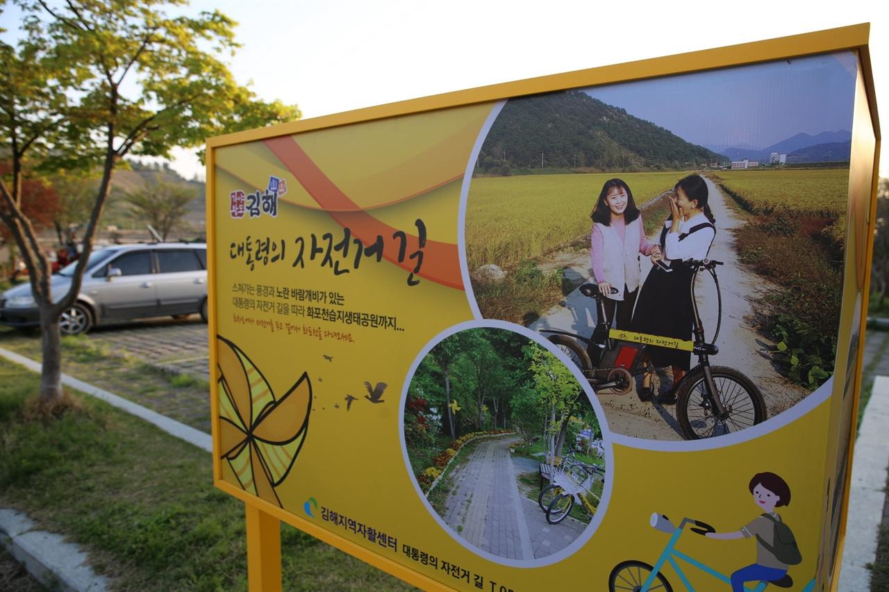 봉하마을 자전거길