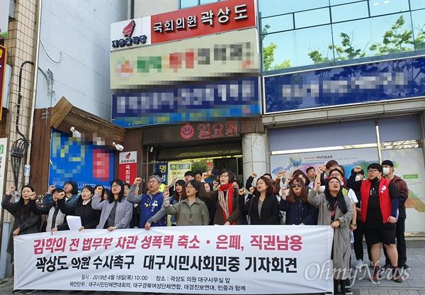 대구지역 시민단체들은 18일 곽상도 자유한국당 국회의원 지역구사무실 앞에서 기자회견을 열고 '김학의 사건' 관련 검찰의 철저한 수사를 촉구했다.