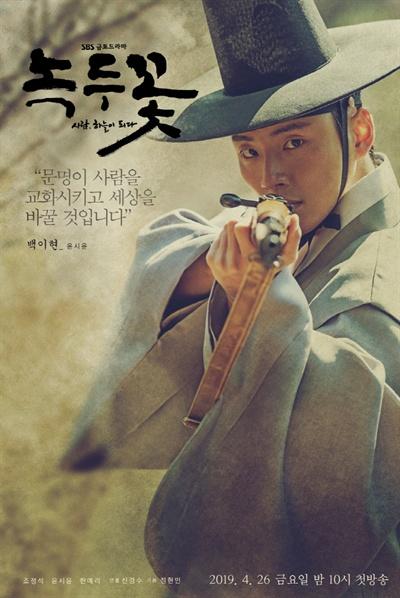 녹두꽃 SBS 드라마 <녹두꽃> 포스터.