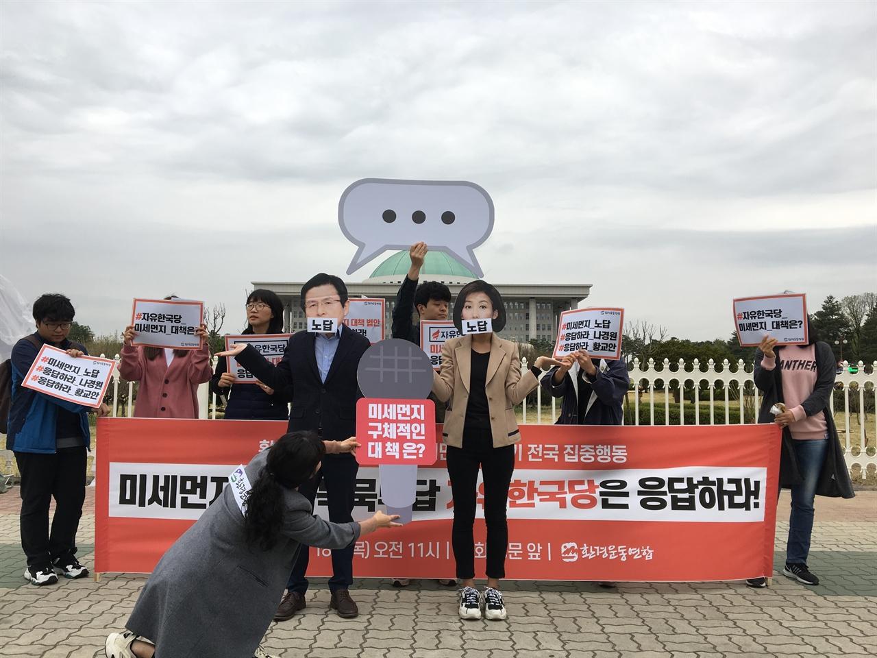 18일, 환경단체가 국회 앞에서 기자회견을 열고 미세먼지 정책 제안에 묵묵부답한 자유한국당을 향해  비판의 목소리를 높였다.