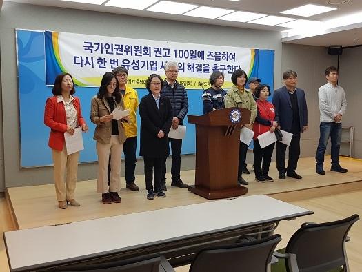 충남 시민들이 18일 유성기업 사태 해결을 촉구하며 기자회견을 열고 있다.