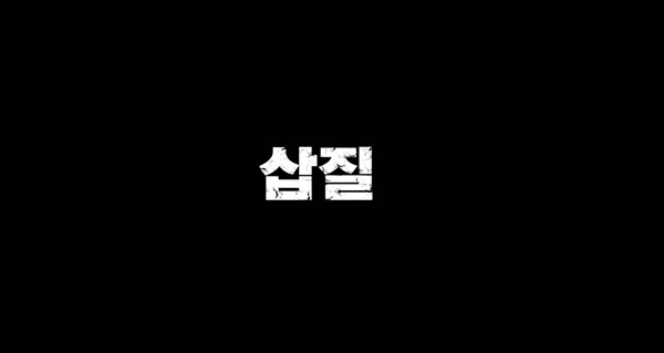 4대강 다큐멘터리 영화 '삽질'