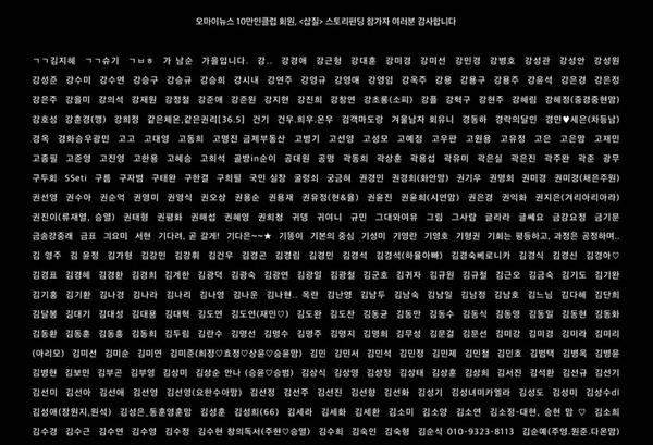 영화 '삽질' 엔딩 크레딧