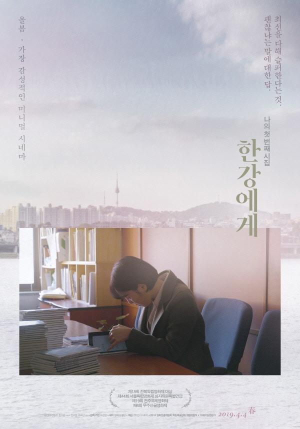 영화 <한강에게> 포스터.