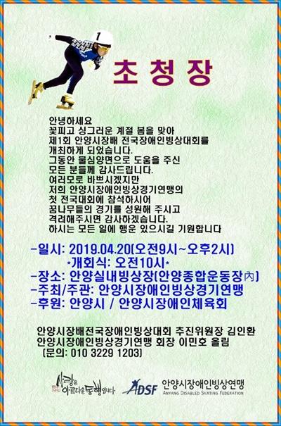 제1회 안양 시장배 전국 장애인 빙상대회, 초청장