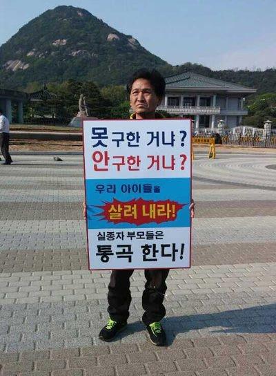 세월호 진상규명을 위한 피켓 시위 구조 활동 대신 방해한 국가에 책임을 묻고 있다.
