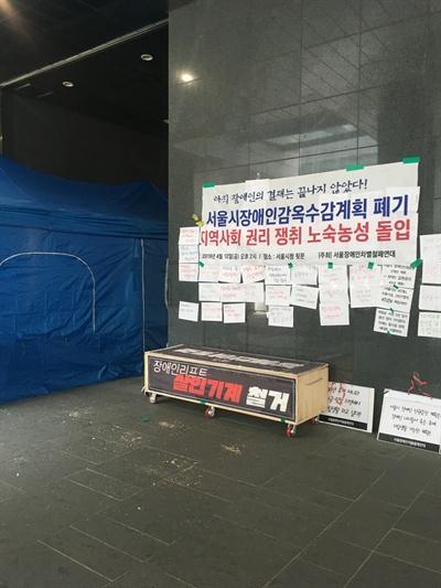 서울시청에 마련된 '제2기 서울시 장애인 감옥 수감계획 폐기 및 중증 장애인 지역 사회 권리 쟁취' 노숙 농성장.