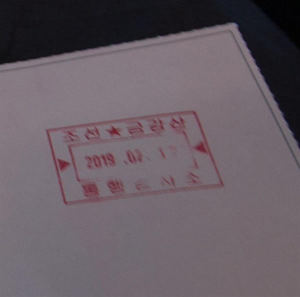 북측 출입경사무소에서 받은 통행 허가 도장