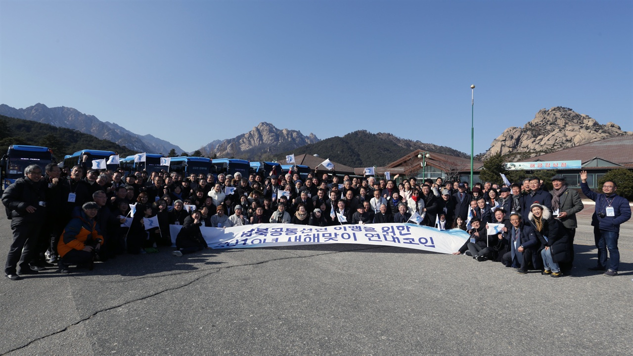 2019 남북공동선언 이행을 위한 새해맞이 연대모임