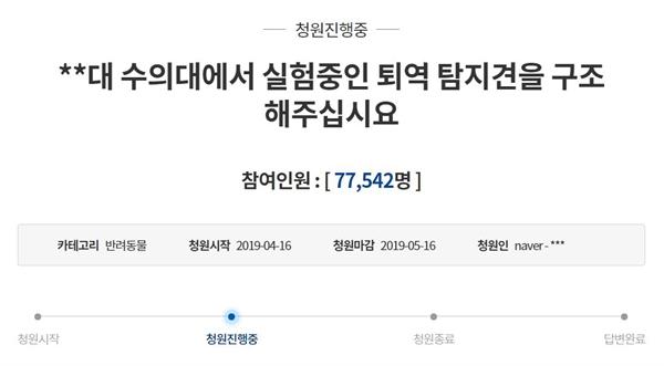 지난 16일, 비글구조네트워크에서 진행한 청와대 국민청원. 19일 오후 6시 30분 기준 7만 7542명이 청원에 동참했다.