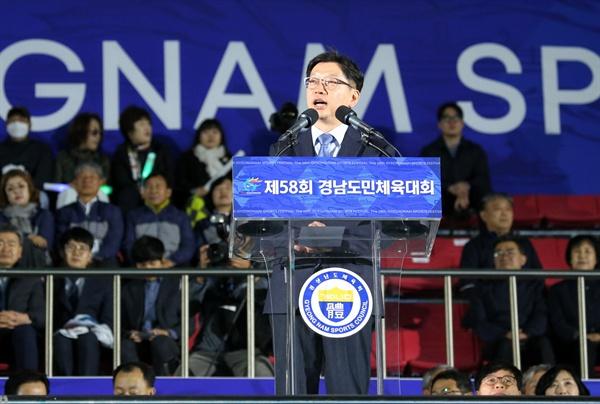 4월 19일 저녁 거제종합운동장에서 열린 '제58회 경상남도민체육대회' 개막식에서 김경수 지사가 인사말을 하고 있다.