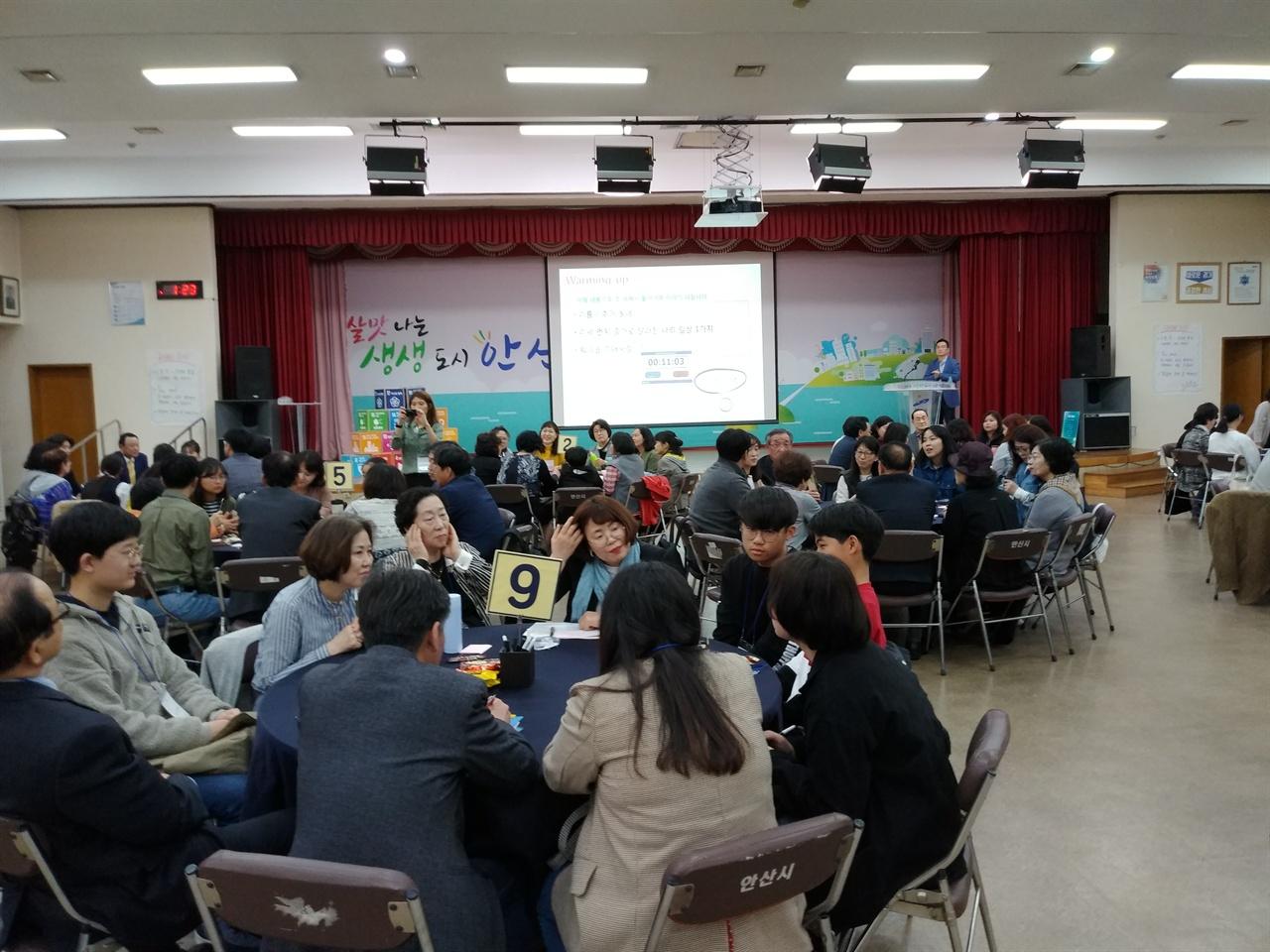 미세먼지없는안산원탁토론회1 '미세먼지 없는 안산을 위한 100인 원탁 토론회' 가 진행되고 있다.