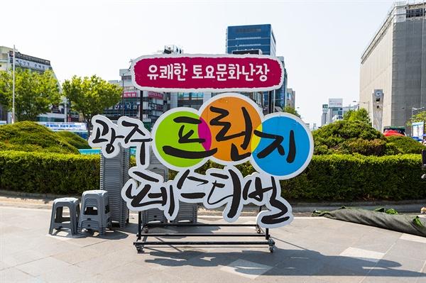 2019 광주프린지페스티벌