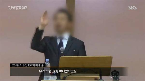 신도 성폭력 등 각종 의혹이 제기된 송아무개 목사 설교 모습. SBS 화면 캡처.
