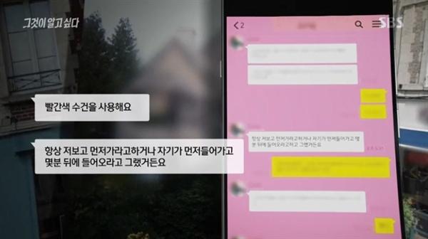 송아무개 목사와 피해를 밝힌 여신도의 카톡 대화록. SBS 화면 캡처.
