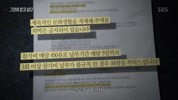 집단 생활 규율. SBS 화면 캡처.