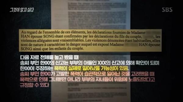 프랑스 법원이 판결한 접근금지 결정문 일부.