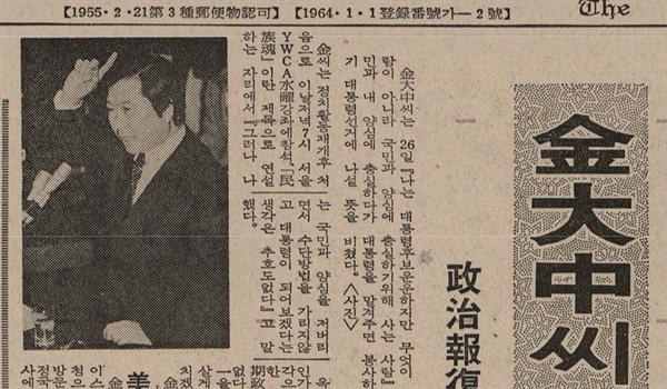구속되기 약 2개월 전에 발행된 1980년 3월 27일자 <동아일보> 속의 김대중.