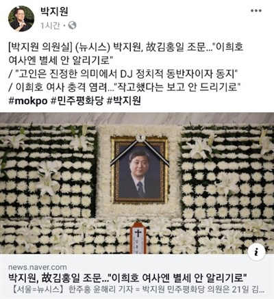 """박지원 의원은 김홍일 전 의원에 대해 """"김대중 대통령님의 장남이며 정치적 동지였다""""고 평했다."""