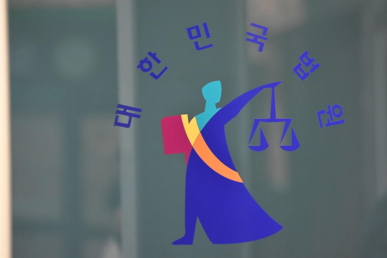 대한민국 법원 로고