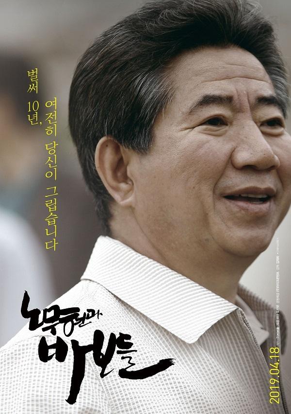 <노무현과 바보들> 포스터