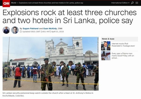 스리랑카 교회과 호텔 등에서 발생한 폭발 사건을 보도하는 CNN 뉴스 갈무리.