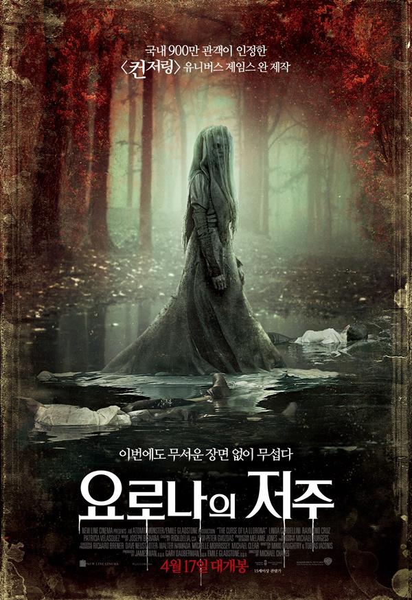 영화 <요로나의 저주> 포스터